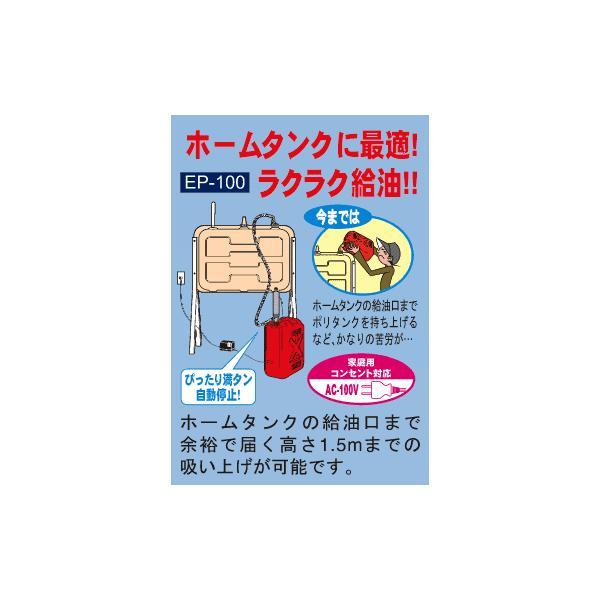 給油ポンプ電気式EP-100N|pro-yama|03