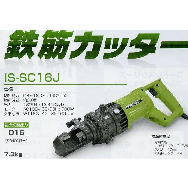 電動鉄筋カッターイクラISSC16J pro-yama