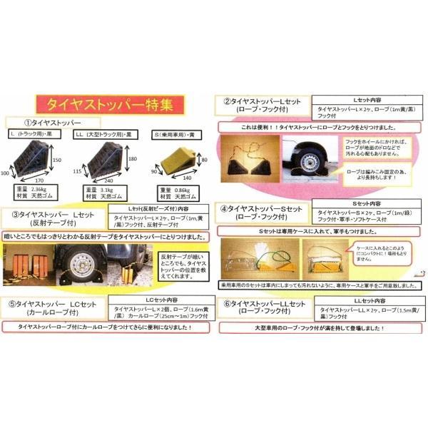 タイヤストッパーL(トラック用) ロープフック付き pro-yama 04