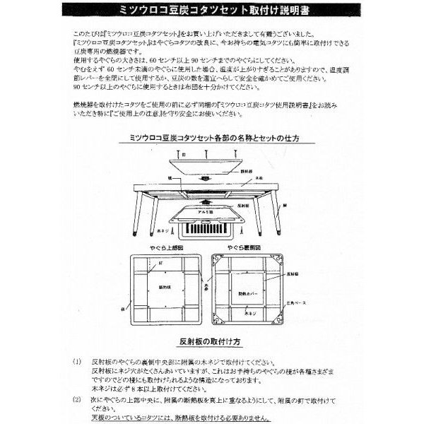 豆炭こたつセット ミツウロコ|pro-yama|06