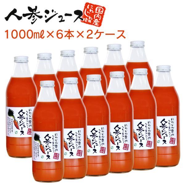 送料無料 無添加 人参ジュース 1L 6本入×2セット 12本 国産 無農薬 生搾り にんじんジュース ニンジンジュース 採れたてすり搾り製法