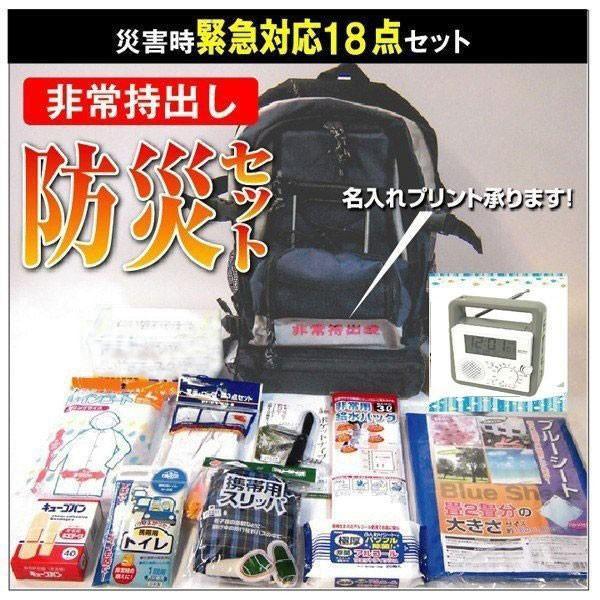 防災避難用品18点セット 防災セット 非常用持ち出し袋  非常持ち出し袋  防災グッズセット ラジオライト マスク 他付