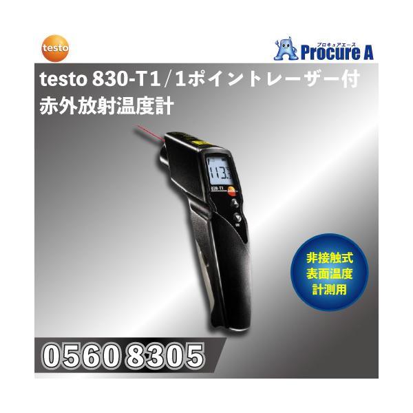 放射温度計 非接触式温度計 工業用 テストー 830-T1 testo 1ポイントレーザー付赤外放射温度計 0560 8305