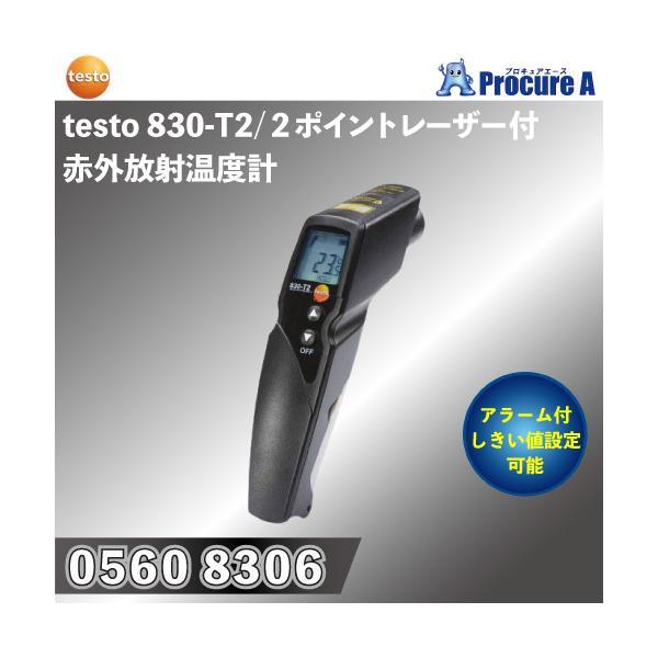 放射温度計 非接触式温度計 工業用 テストー 0560 8306 830-T2 testo 2ポイントレーザー付赤外放射温度計