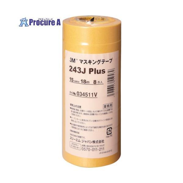 3M マスキングテープ 243J Plus 15mmX18m 8巻入り 243J15 ▼293-1052