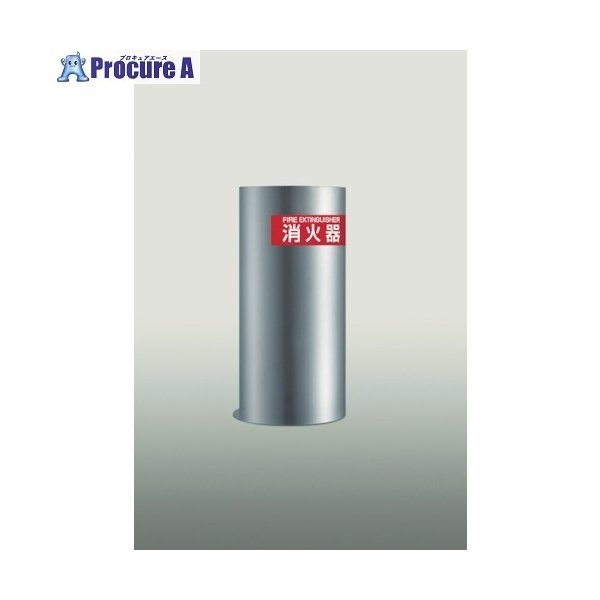 PROFIT 消火器ボックス置型 PFR-03S-L-S1▼412-2879ヒガノ(株)