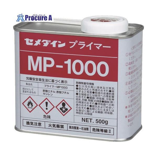 セメダイン プライマーMP1000 500g (変成シリコン用) SM-269 SM-269 ▼447-5194セメダイン(株)