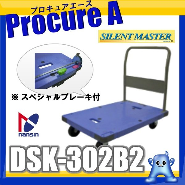 台車 ナンシン nansin サイレントマスター ハンドル固定式 樹脂微音運搬車 フットブレーキ付 DSK-302B2 300kg 青