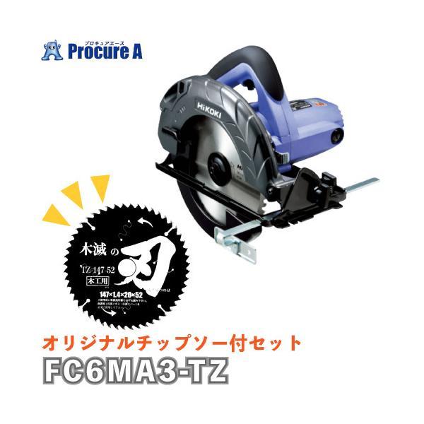 【木滅の刃付き♪】HiKOKI/ハイコーキ FC6MA3-TZ 電気丸のこ(アルミベース) オリジナルチップソー(165mm)付セット