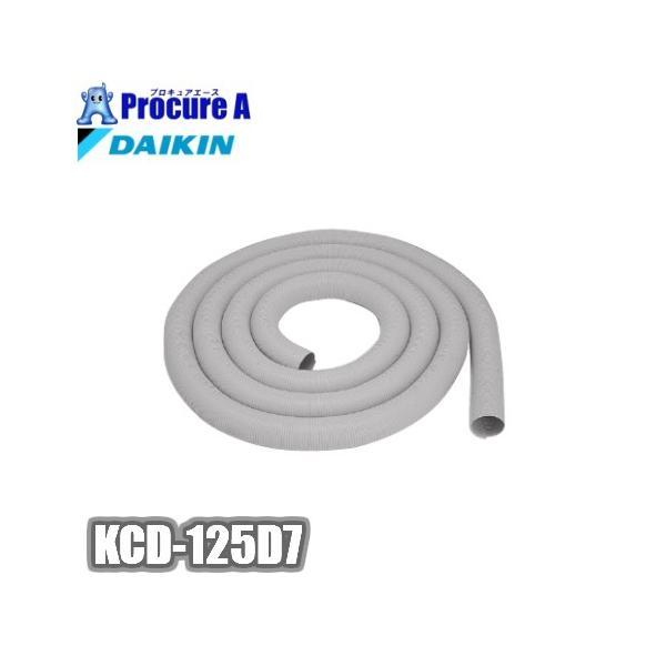 スポットクーラー用ダクトホース ダイキン KCD-125D7 延長ダクト7m ダイキン工業(株)