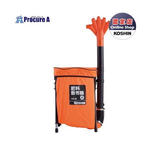 KOSHIN 背負い式肥料散布機 20L HD-20 HD20 ▼ko591-0458830(株)工進