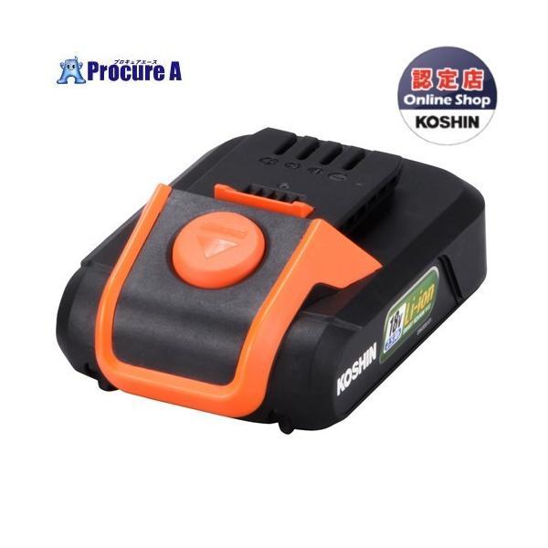 KOSHIN スマートシリーズ用バッテリー 18V 2.5Ah PA-380 PA380 ▼ko591-0568519(株)工進