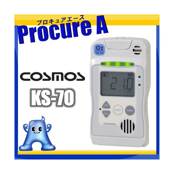 新コスモス電機 酸素検知警報器  KS-7O [K]【代引決済不可】/COSMOS/小型/軽量/ガス検知器/KS-7D/酸素検知器