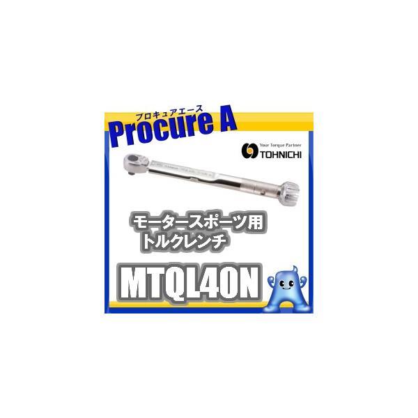 トーニチMTQL型モータスポーツ用トルクレンチMTQL40N K シグナル式/プリセット形トルクレンチ(株)東日製作所