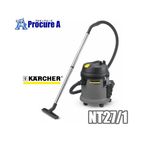 ケルヒャークリーナー業務用乾湿両用掃除機NT27/1アンスラサイトグレー