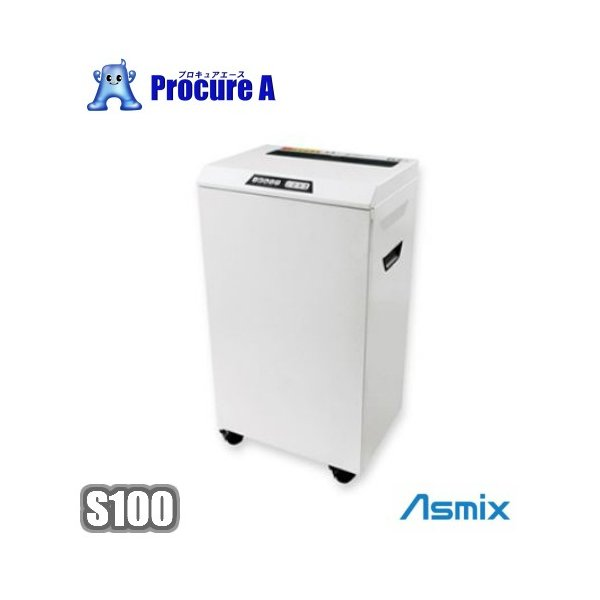 シュレッダー 業務用 小型 静音 アスカ S100 クロスカットシュレッダー A3サイズ対応可 代引決済不可