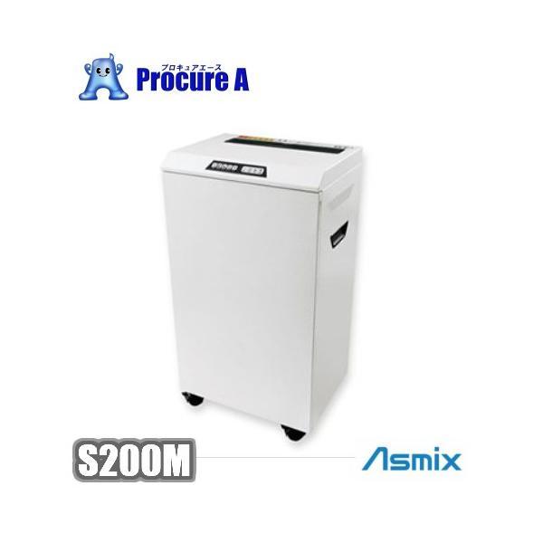 シュレッダー 業務用 大型 オフィス用 アスカ マイクロカットシュレッダー S200M A3サイズ対応可 代引決済不可