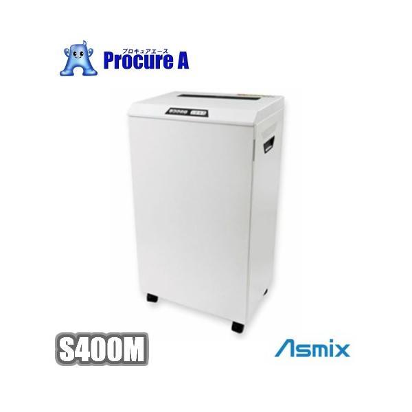 シュレッダー 業務用 大型 静音 アスカ マイクロカットシュレッダー S400M A3サイズ対応可 代引決済不可