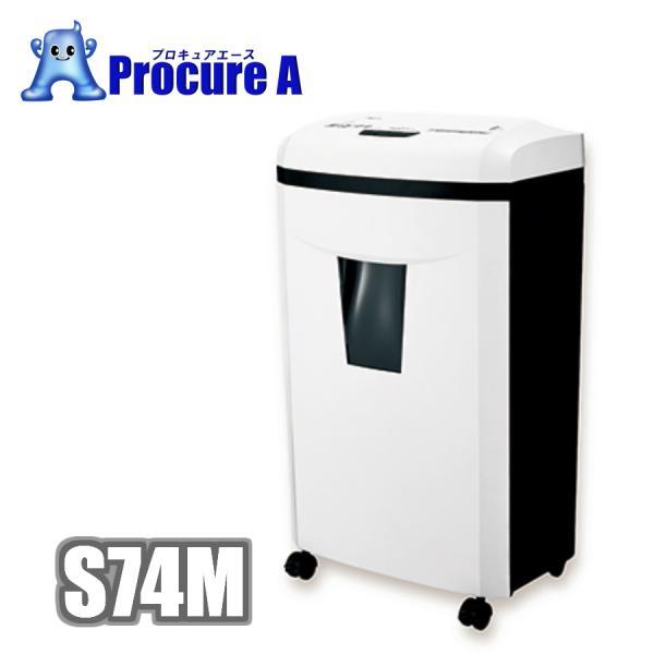 シュレッダー 業務用 マイクロカット アスカ S74M マイクロカットシュレッダー 法人様限定