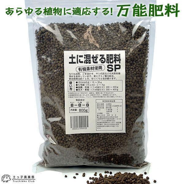 土に混ぜる肥料 800g produce87