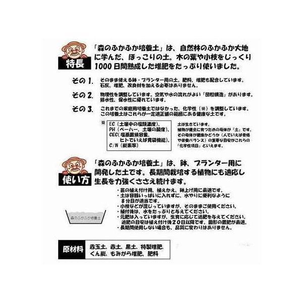 森のふかふか培養土 『 果樹花木用 』 5リットル 最高品質 培養土|produce87|03