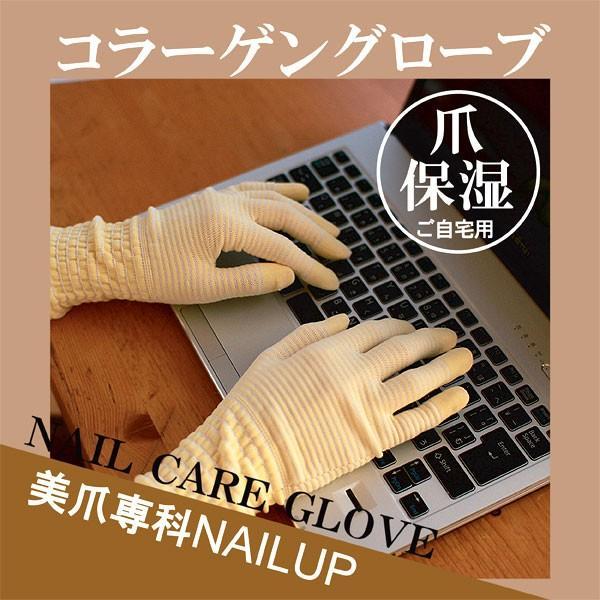 ネイルケア - 爪保湿保護手袋・グローブ for home - 誕生日の贈り物におすすめ - ネイルアップ - 代引不可-|product-factory-jp
