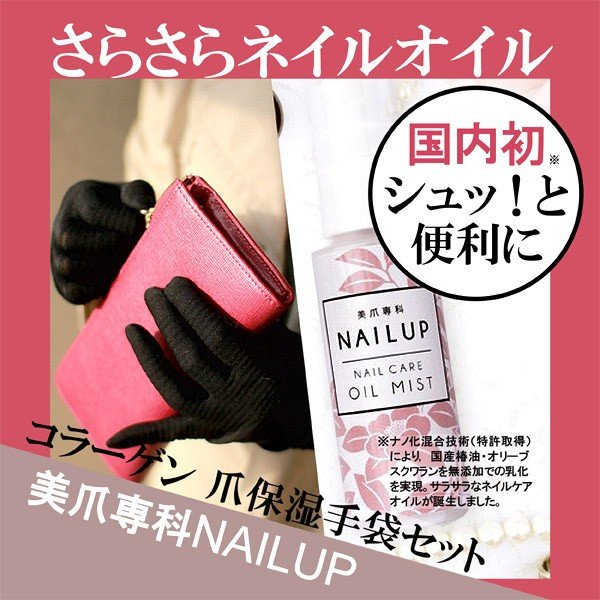ネイルケア - ネイルオイルミスト美容液 50ml & 爪保湿保護グローブ・手袋セット - プレゼントにおすすめ|product-factory-jp