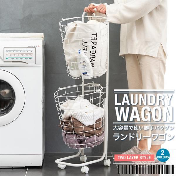 ランドリーバスケット 2段 ランドリーワゴン 洗濯物入れ 洗濯かご ワゴン ランドリー スリム 収納 北欧 タワー型 収納家具 SG