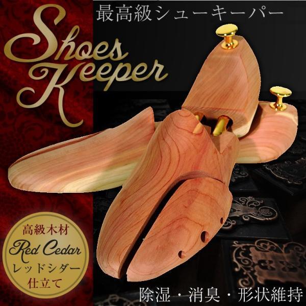【プレサマーSALE】 シューキーパー 木製 メンズ シューツリー レッドシダー シューキーパー 靴 消臭