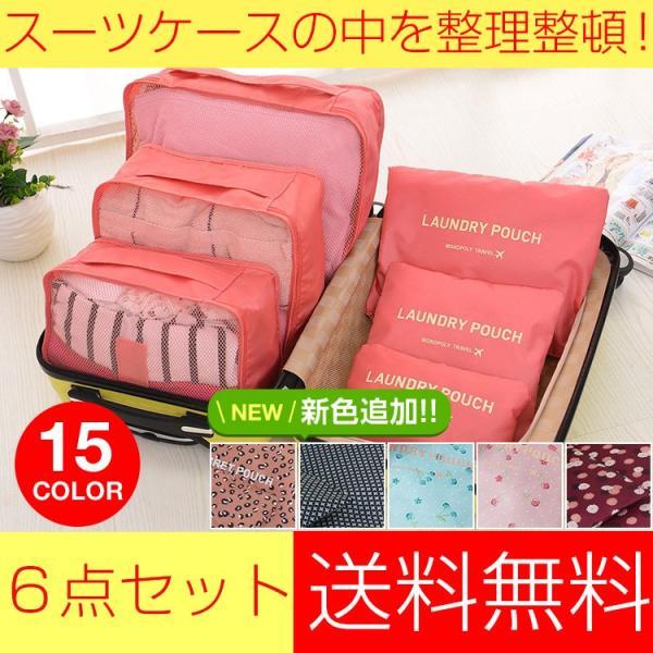 旅行ポーチ セット トラベルポーチ 6点セット 旅行 便利グッズ バッグインバッグ 洗濯物収納 ランドリーポーチ 日本郵便送料無料 PK2