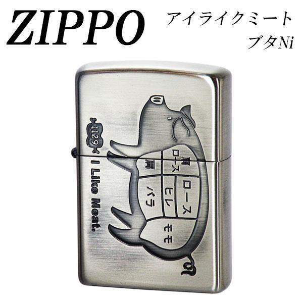 ZIPPO アイライクミート ブタNi ネタ タバコ かわいい ライター イラスト ギフト 部位 豚 プレゼント