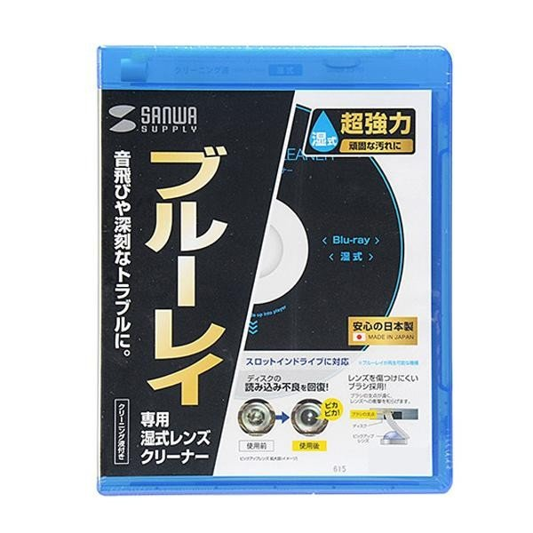 サンワサプライ ブルーレイレンズクリーナー(湿式) CD-BDW