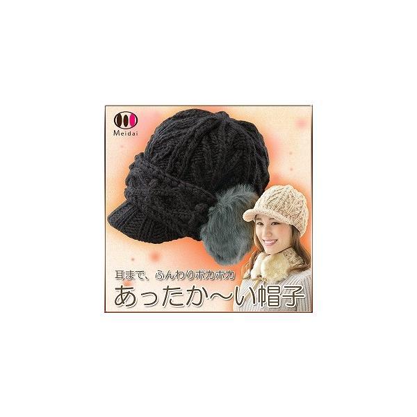 帽子 ニット 毛糸 防寒 女性 メイダイ 耳まで暖かい手編み帽子