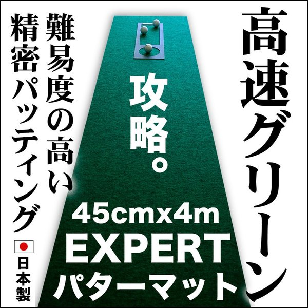 パターマット工房 45cm×4m EXPERTパターマット 距離感マスターカップ付き 日本製 パット 練習|progolf