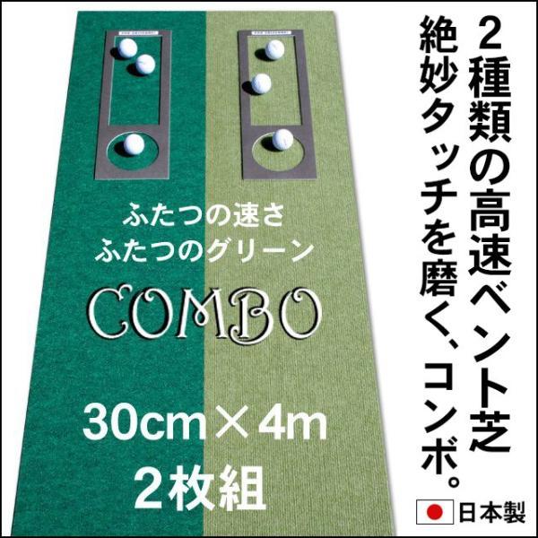 パターマット工房 30cm×4m×2枚組 COMBOパターマット 距離感マスターカップ2枚付き 日本製|progolf