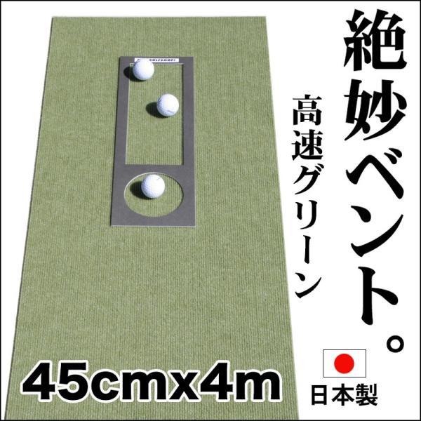 パターマット工房 45cm×4m BENT-TOUCHパターマット 距離感マスターカップ付き 日本製 パット 練習 progolf