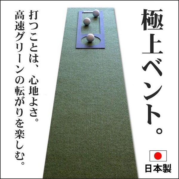 パターマット工房 30cm×3m BENT-TOUCHパターマット 距離感マスターカップ付き 日本製 パット 練習|progolf|02