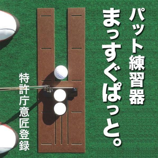 パット練習器 まっすぐぱっと。日本製 パット 練習|progolf
