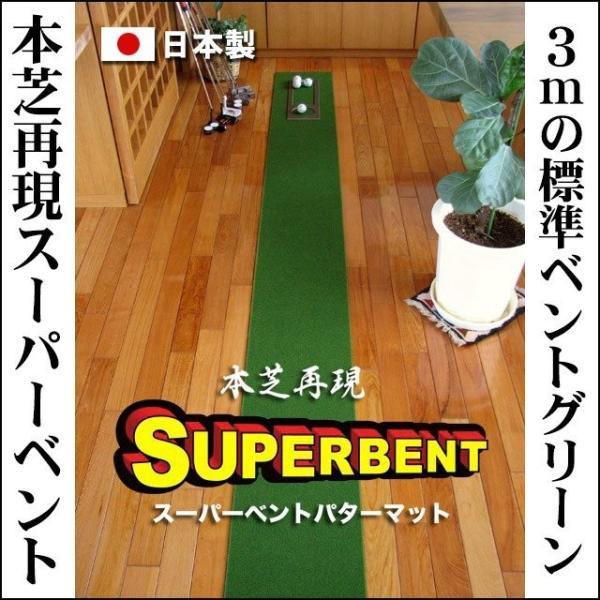 日本製 パターマット工房 30cm×3m SUPER-BENTパターマット 距離感マスターカップ付き|progolf