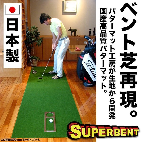 日本製 パターマット工房 30cm×3m SUPER-BENTパターマット 距離感マスターカップ付き|progolf|02
