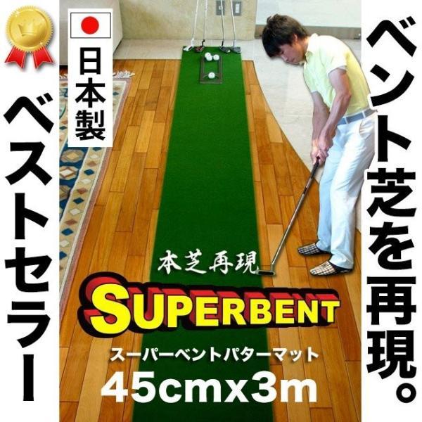 日本製 パターマット工房 45cm×3m SUPER-BENTパターマット 距離感マスターカップ付き|progolf