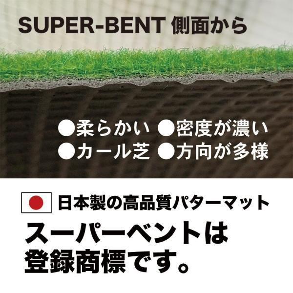 日本製 パターマット工房 45cm×3m SUPER-BENTパターマット 距離感マスターカップ付き|progolf|12