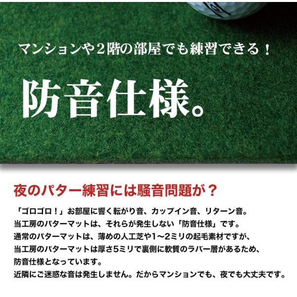 日本製 パターマット工房 45cm×3m SUPER-BENTパターマット 距離感マスターカップ付き|progolf|13