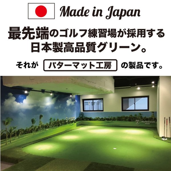 日本製 パターマット工房 45cm×3m SUPER-BENTパターマット 距離感マスターカップ付き|progolf|03