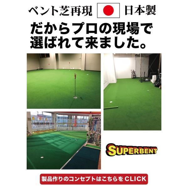 日本製 パターマット工房 45cm×3m SUPER-BENTパターマット 距離感マスターカップ付き|progolf|04