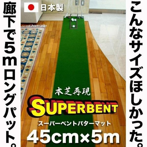 日本製 パターマット工房 45cm×5m SUPER-BENTパターマット 距離感マスターカップ付き|progolf