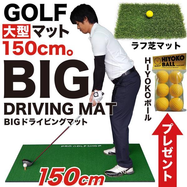 【高グレード・低価格】BIGドライビングマット150cm×100cm(ゴムティー付き)特大ショットマット ゴルフ練習マット ゴルフ 練習|progolf