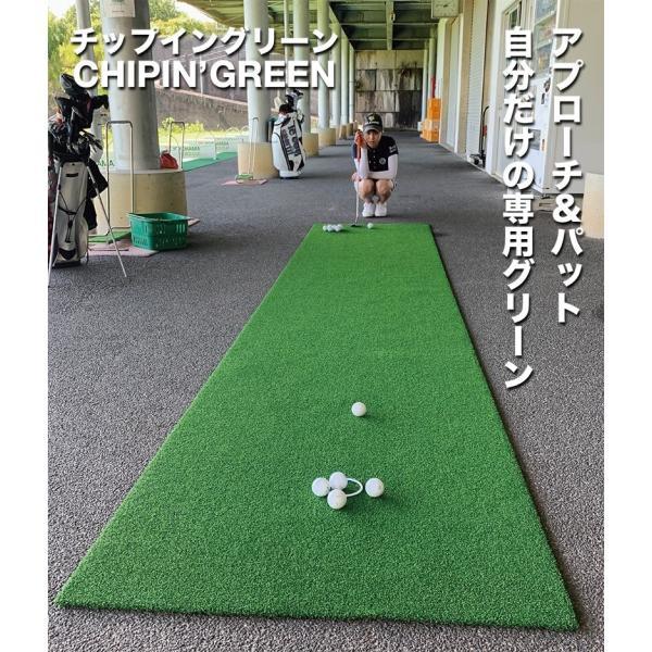 屋外可・ アプローチ&パット専用人工芝 チップイングリーン[CHIPIN'GREEN]90cm×5m ゴルフ 練習|progolf|10