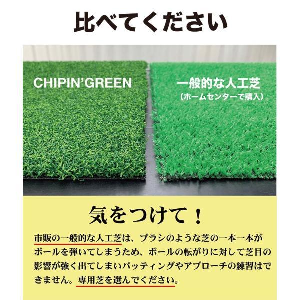 屋外可・ アプローチ&パット専用人工芝 チップイングリーン[CHIPIN'GREEN]90cm×5m ゴルフ 練習|progolf|12