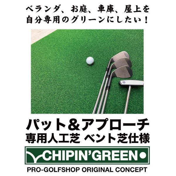 屋外可・ アプローチ&パット専用人工芝 チップイングリーン[CHIPIN'GREEN]90cm×5m ゴルフ 練習|progolf|02